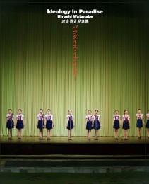 Ideology in Paradise, Hiroshi Watanabe