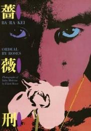 Ba Ra Kei